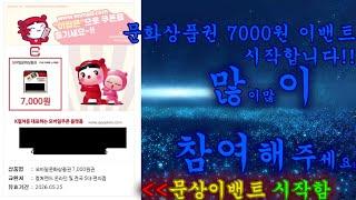 문화상품권 7000원 이밴트 시작!