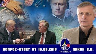 Download Валерий Пякин. Вопрос-Ответ от 16 сентября 2019 г. Mp3 and Videos