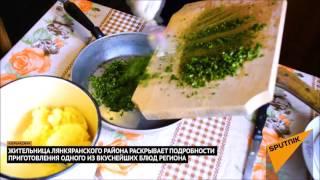 Рецепт азербайджанской кухни: лянкяранский туршу-кебаб(Рецепт азербайджанской кухни: лянкяранский туршу-кебаб Лянкяранская кухня славится своим богатством и..., 2017-02-14T13:50:41.000Z)