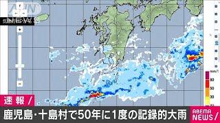 鹿児島県十島村で50年に一度の記録的な大雨(20/06/04)