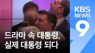 '드라마가 현실로'…코미디언 대통령, 결선투표도 압승 / KBS뉴스(News)