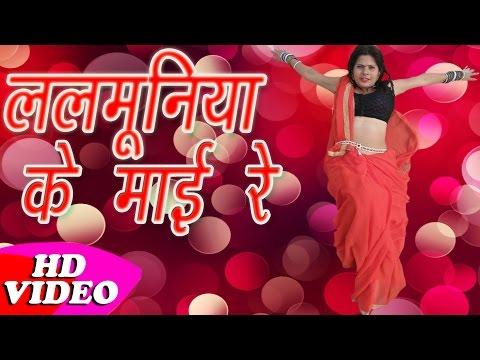 LALMUNIYA KE MAI RE    ललमुनिया के माई रे।  मारब  मज़ा ससुरारी में Bhojpuri Hot Song 2016