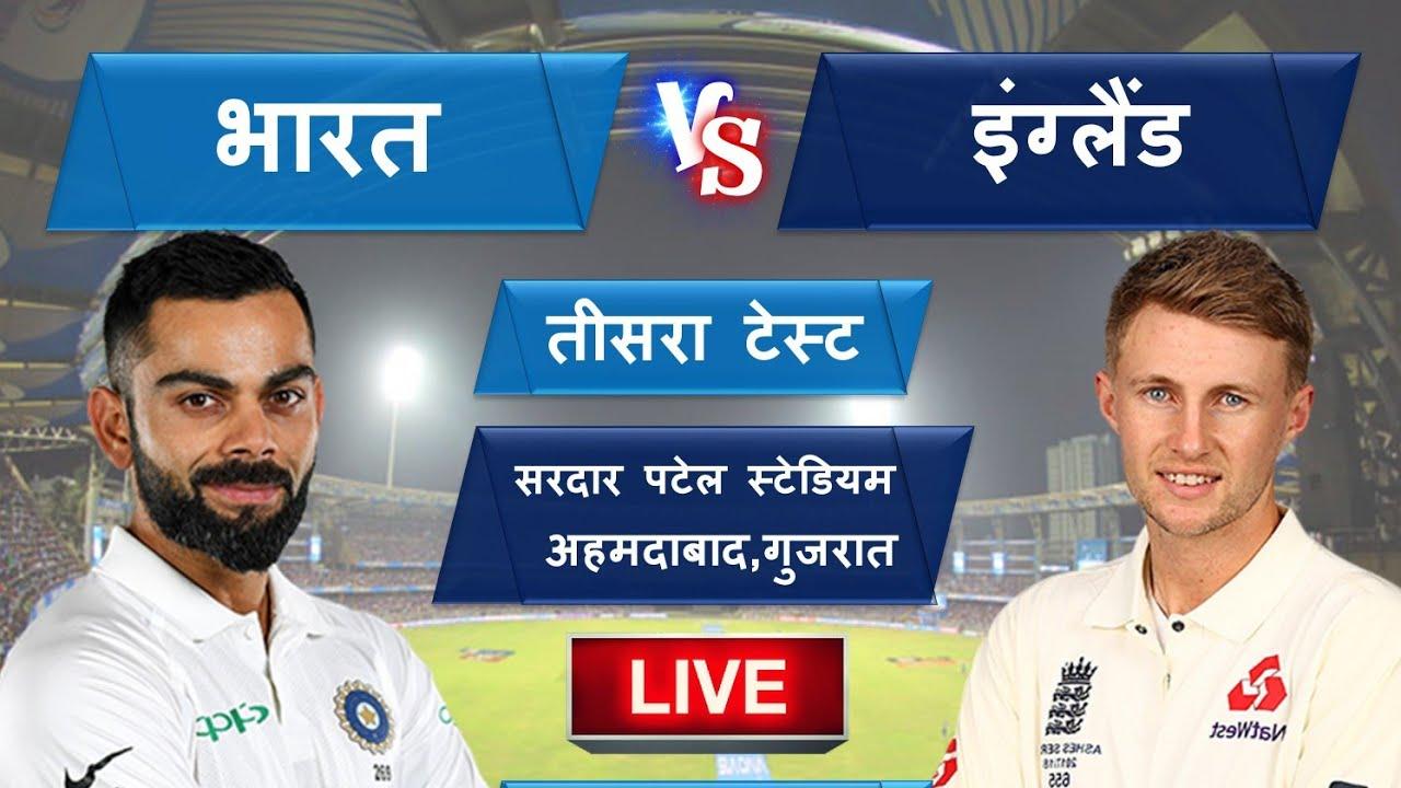 तीसरे Test मैच के लिए घोषित हुई INDIA की PLAYING XI, इन 11 खिलाड़ियों के साथ उतरेगी IND,vs ENG