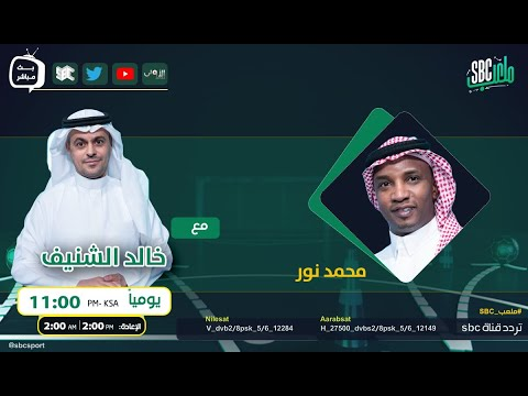 Download برنامج ملعب SBC مع خالد الشنيف وضيفه محمد نور ، الحلقة 47