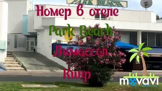 Лучшие отели Лимассола 3*** звезды. Park Beach Limassol. Кипр. Номер в отеле 815.