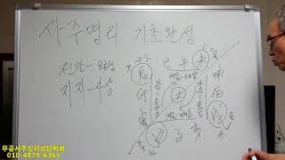 사주명리 기초완성 출판기념 특강 11 - 사상오행 2
