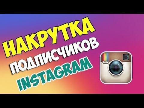 Instup Он-лайн сервис для продвижения аккаунта в Instagram
