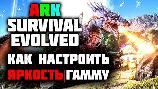 ark Survival Evolved - СЛИШКОМ ТЕМНО  ГАММА игры