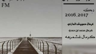 دبكه عويد البان حصريا ___| 2016_2017. الحبابي {FM}