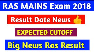 RAS Mains Result date News !! Ras mains result latest news!! Ras mains new updates | ras cutoff