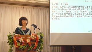 WE ARE THE LIGHT Vol.4・松澤富貴子牧師・ワードオブライフ横浜