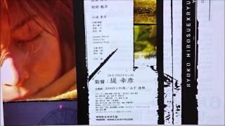 恋愛寫眞 Collage of Our Life B 2003 映画チラシ 2003年6月14日公開 【...