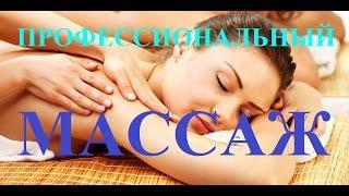 Лечебный массаж позвоночника | Массаж цена |  Лечебный массаж спины недорого | массаж цао(, 2015-12-11T21:04:50.000Z)