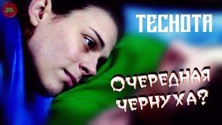 """ТЕСНОТА"" (2017 ГОД)   ОБЗОР ФИЛЬМА (#кинонорм)"