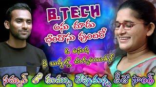 BTech Anu Chudu Bindas Undiro | O Anusha ne buggalo | Folk dj songs | Dj Songs Telugu| A1 Folks