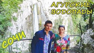 Агурские водопады Сочи. Экскурсии в СОЧИ. Дорога с Орлиных скал. Как добраться самостоятельно.