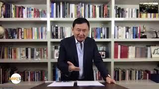 Wake Up Thailand - ระบบการศึกษาไทย ใช้กฎหมายนำ ทำให้คนไทยอ่อนแอ ตามโลกไม่ทัน เรียนรู้ต้องไม่มีเพดาน