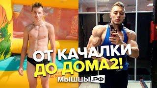 От качалки до ДОМ 2! Фарма и деньги! Павел Марков