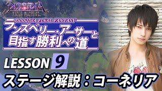 【ディシディアFF】ランズベリー・アーサーと目指す勝利への道【LESSON9 ステージ解説:コーネリア】