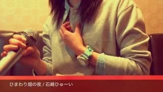 ひまわり畑の夜 / 石崎ひゅーい 歌いました!