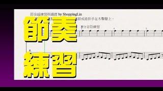 教學小短片- 節奏感練習