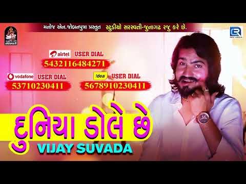 Vijay Suvada New Song - Duniya Dole Che | FULL Audio | New Gujarati Song 2018 | RDC Gujarati