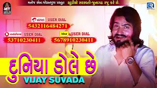 Vijay Suvada New Song Duniya Dole Che | FULL Audio | New Gujarati Song 2018 | RDC Gujarati