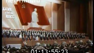 cpsu 27th congress internationale full version 1986 интернационал