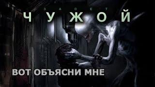 Чужой Завет - обзор фильма
