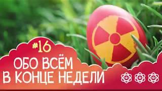 ОВКН №16 - памятные даты и новинки фантастики