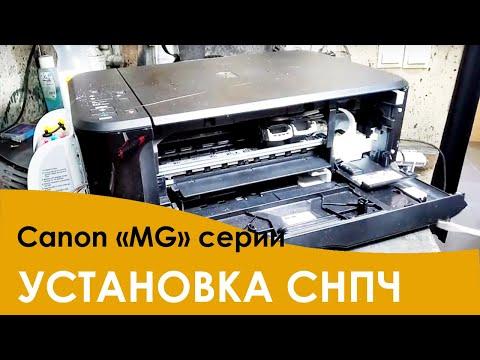 Установка СНПЧ на МФУ Canon Pixma серии MG3040, 2540S, и т. д.