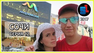 СОЧИ 2017 — ФУТБОЛ (12-я СЕРИЯ) ◆ #RSsea12