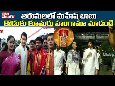 Mahesh Babu Sarileru Neekevvaru Team Visits Tirumala |Sarileru Neekevvaru Success Meet| ToliveluguTV