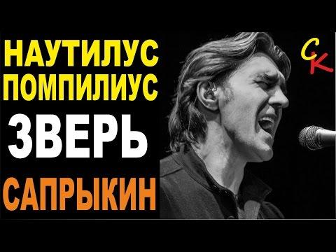 Наутилус Помпилиус - Зверь :: Тексты и аккорды любимых