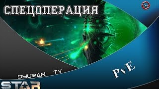 Star Conflict: Спецоперация (Special Operation).