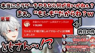 約束した次の日に、赤髮のともさんに5万円スパチャを貰い、逃げ場を無くした葛葉 [葛葉切り抜き/赤髮のとも/Valorant/にじさんじ]