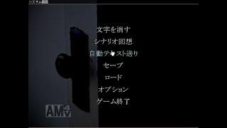 囚われた少女【「死に囚われた彼女たち」実況プレイ♯5】