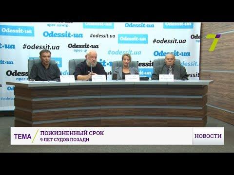 Новости 7 канал Одесса: Убийца 17-летнего парня ромской национальности получил пожизненное заключение