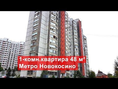 Продажа однокомнатной квартиры 48м², метро Новокосино   Реутов, ул. Октября дом 1