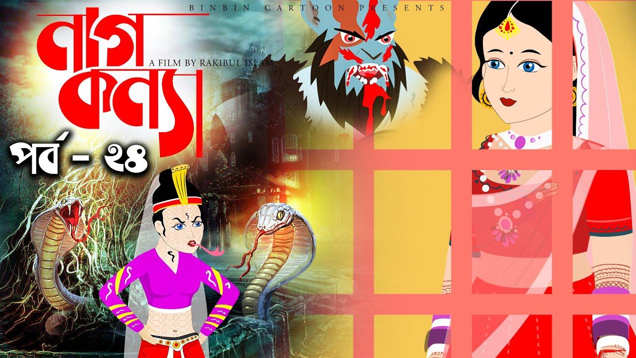 নাগ কন্যা | Naag konna | Episode 24 | Bangla Cartoon | Bangla Nagin golpo | Bengali Rupkothar golpo