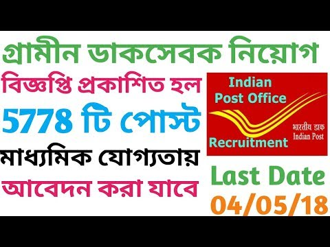 Recruitment Of Gramin Daksebak(West Bengal Postal Circle)||How to apply in Daksebak