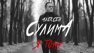 Алексей Сулима - Я тону (Премьера клипа, 2017)