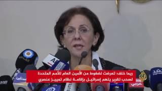 ريما خلف تستقيل احتجاجا على سحب تقرير يدين إسرائيل