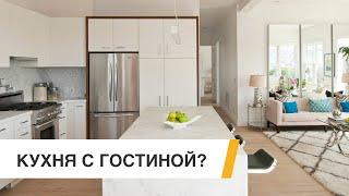 видео Кухня студия: плюсы и минусы кухни студии