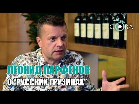 """Леонид Парфенов о """"Русских грузинах"""""""