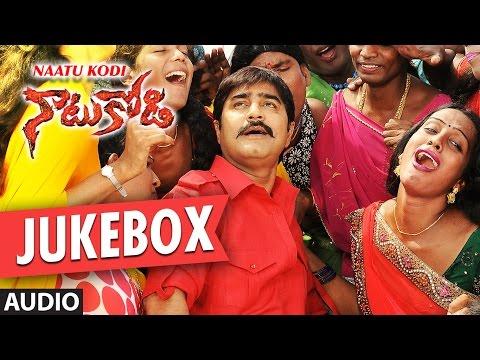 Naatu Kodi Jukebox || Naatu Kodi Songs || Srikanth, Jayavani, Kota Srinivasa Rao, Yajamanya