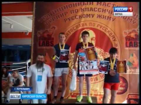 Девятиклассник из Котельнича установил рекорд страны в русском жиме (ГТРК Вятка)