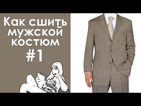 Как сшить мужской костюм #1. Пиджак. Введение, снятие мерок.