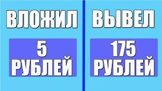 КАК ЗАРАБОТАТЬ 50 000 рублей вложив 150 рублей