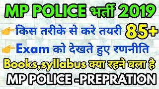 Mp police constable 2019/syllabus and prepration 85+/ best approach to crack exam